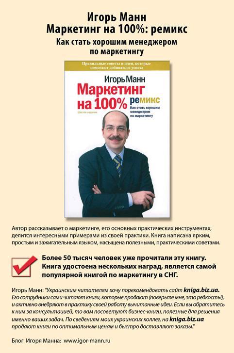 Игорь Манн рекомендует kniga.biz.ua