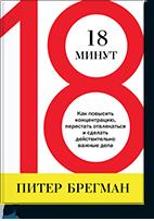 18minut_s
