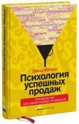 Психология успешных продаж. Руководство для эффективных продавцов