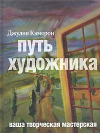 Put_hudozhnika