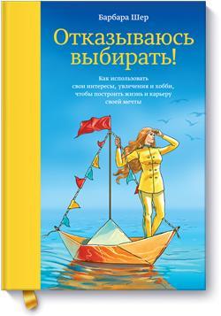 otkazyvayus_vybirat-big_1