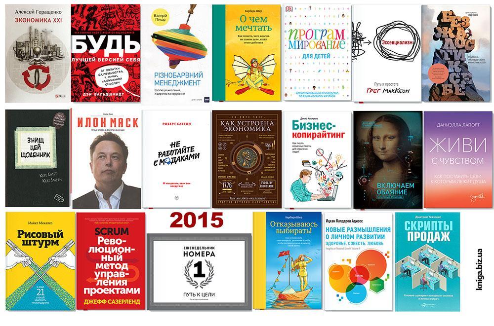 Топ-20 лучших бизнес-книг 2015 года