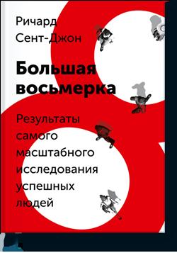 big8_cover