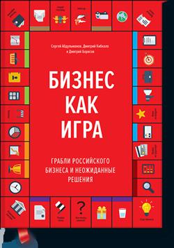 biznes-kak-igra-cover