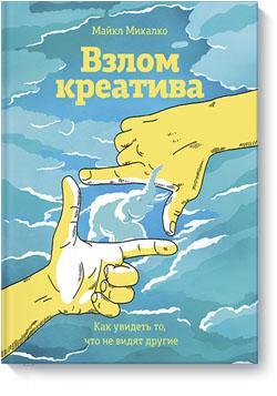 vzlom_kreativa-cover1