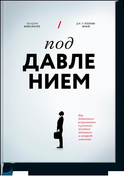 """Книга """"Под давлением"""""""