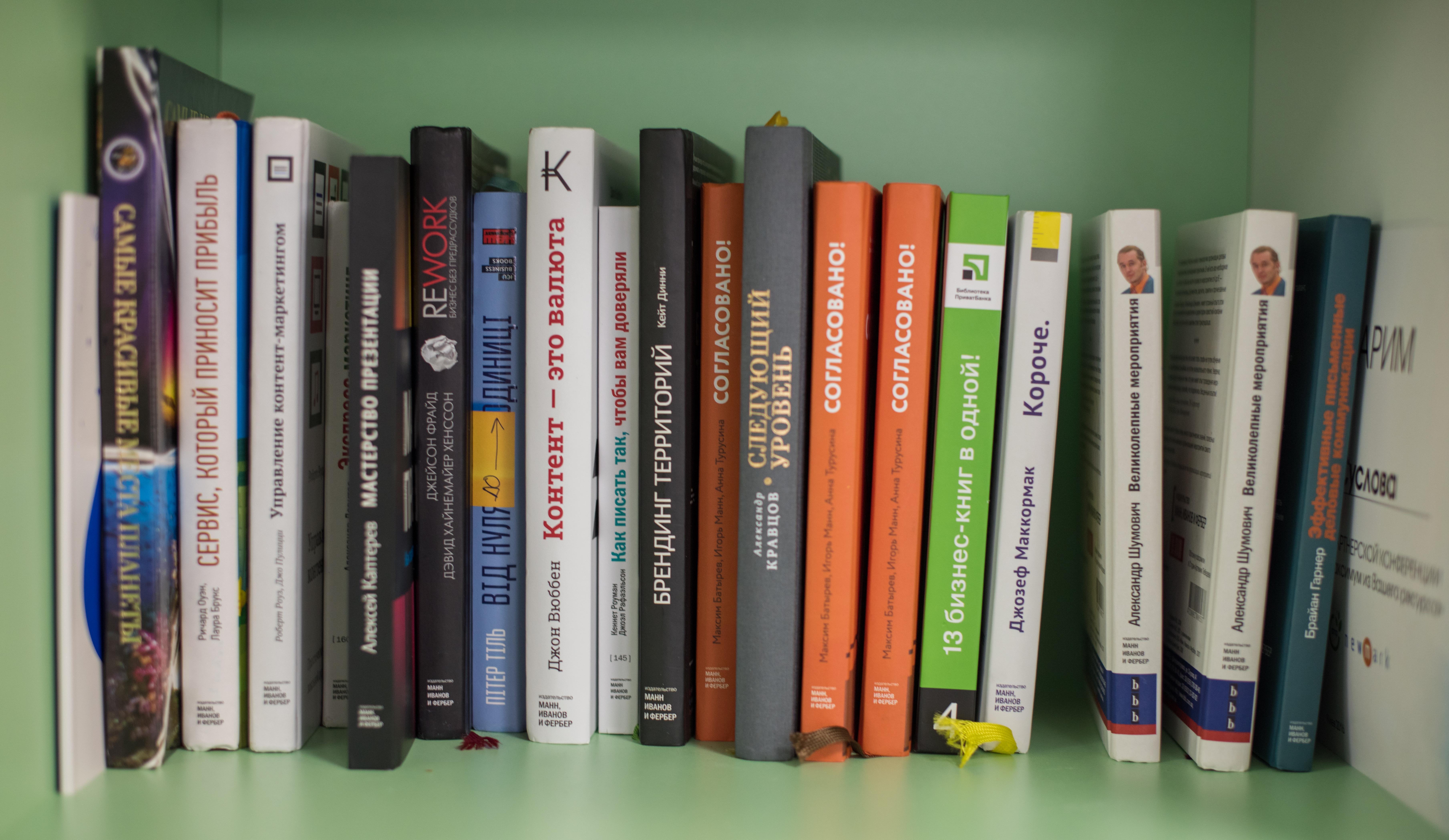 Бизнес-литература для начинающего руководителя