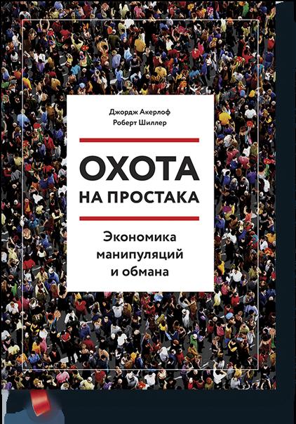 Книга Охота на простака Джордж Акерлоф , Роберт Шиллер