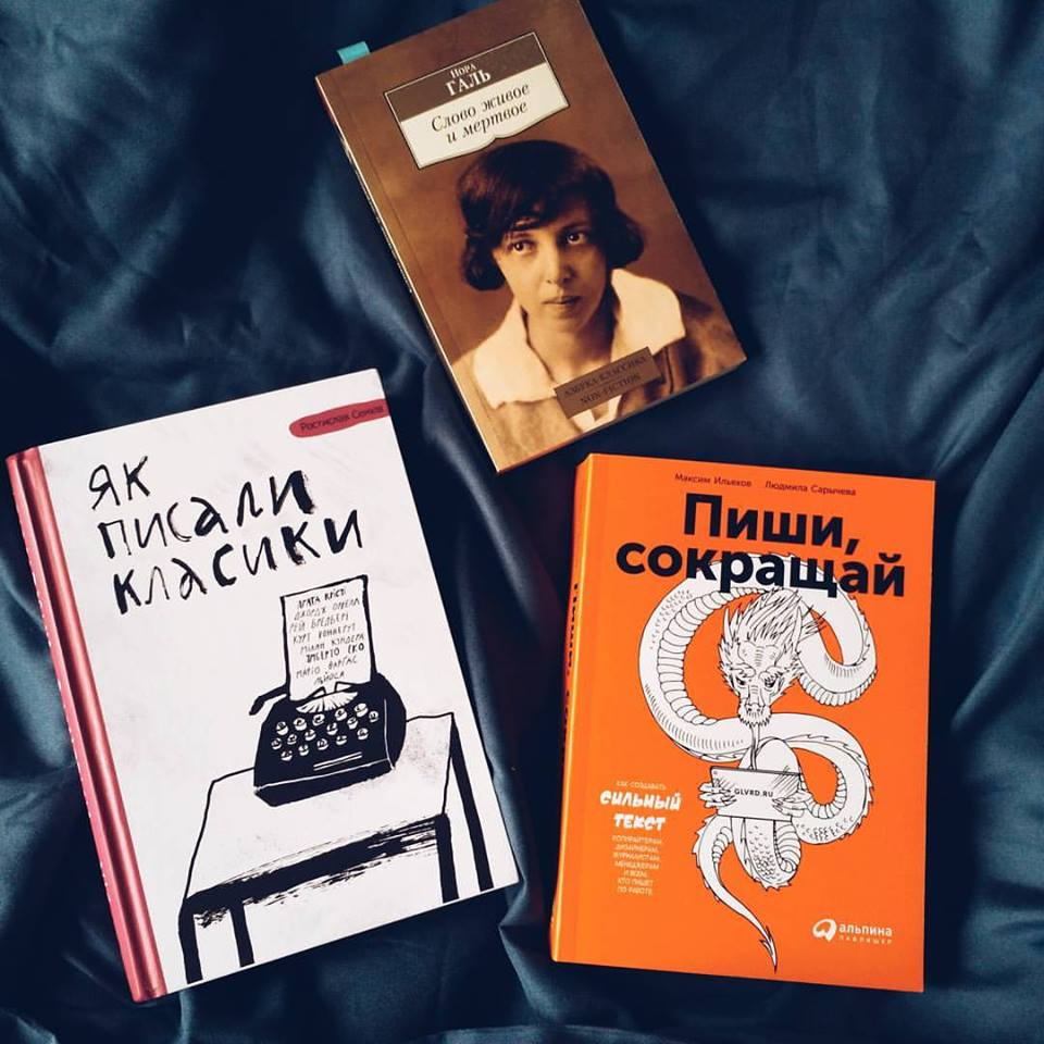 mustread от Оксаны Павленко