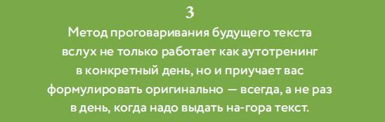 метод проговаривания текста