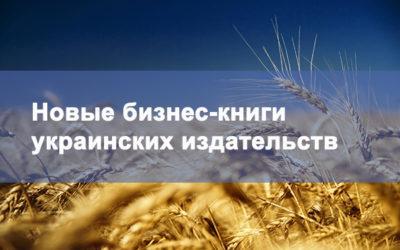 Бизнес-новинки украинских издательств