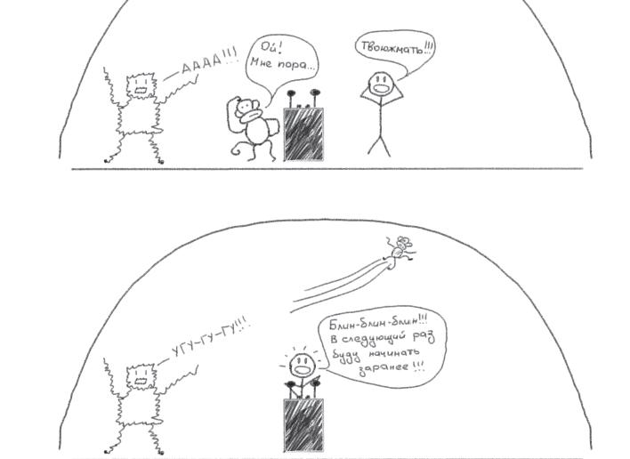 панический монстр_кар1