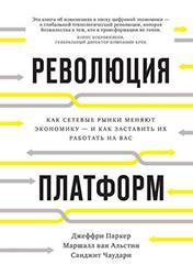 обзор на книгу Революция платформ