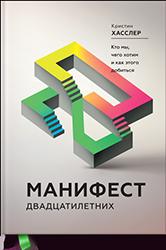 обложка книги Манифест двадцатилетних