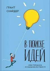 В поиске идей. Иллюстрированное исследование креативности, Джастин Лайт
