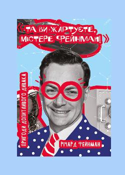 Та ви жартуєте, містере Фейнман!