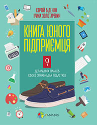 Книга юного підприємця. 9 детальних планів своєї справи для підлітків