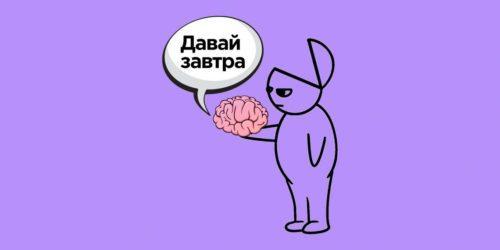 Не слушайте нашептывания мозга