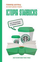 Історія Starbucks. Все почалося з чашки кави…