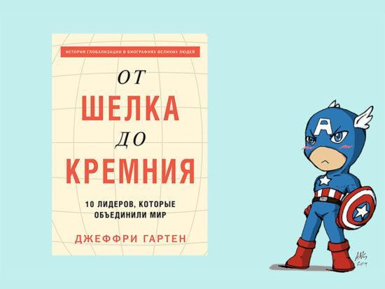 книги о лидерстве, От шелка до кремния