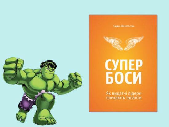 "книги о лидерстве, ""Супербоси"""