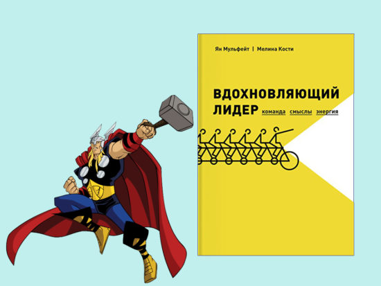 книги о лидерстве, вдохновляющий лидер