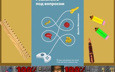 НеУдачная игра: игровой обзор книги «Реальность под вопросом»