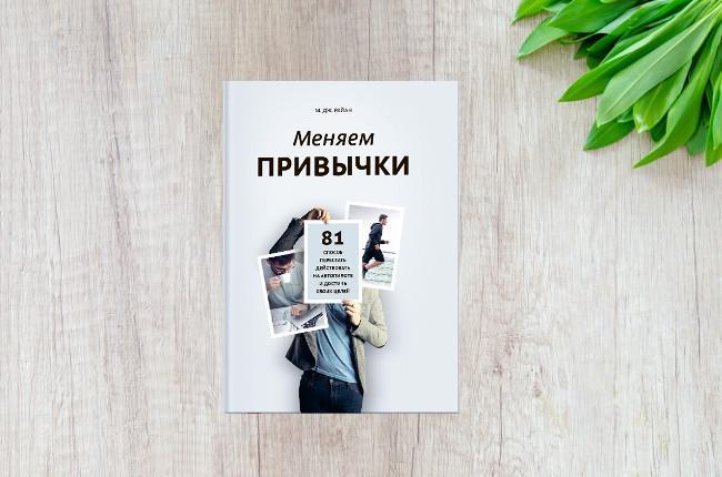 книга Меняем привычки