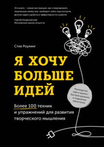 книга Я хочу больше идей! Более 100 техник и упражнений для развития творческого мышления