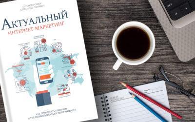 Как написать актуальную книгу: опыт Webpromo