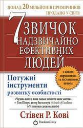 Стівен Кові «Сім навичок високоефективних людей»