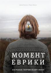 """Джон Куніос, Марк Біман """"Момент еврики. Ага-реакції, творчий інсайт і мозок"""""""