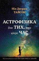 Астрофізика для тих, хто цінує час