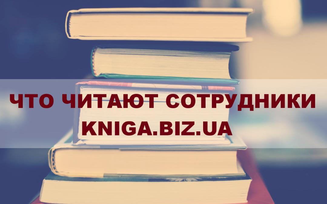 Саморазвитие в kniga.biz.ua: что мы читаем