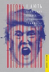 Вогонь і лють. Всередині Білого дому Трампа