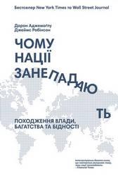 """Джеймс Робінсон """"Чому нації занепадають"""""""