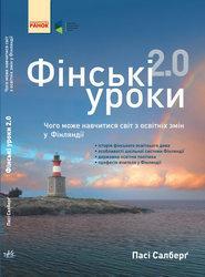 """Пасі Салберґ """"Фінські уроки 2.0"""""""