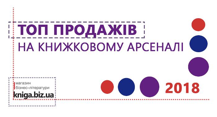 Топ продажів kniga.biz.ua на Книжковому Арсеналі 2018