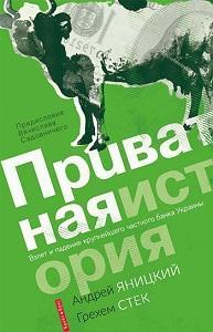 Приватная история. Взлет и падение крупнейшего частного банка Украины