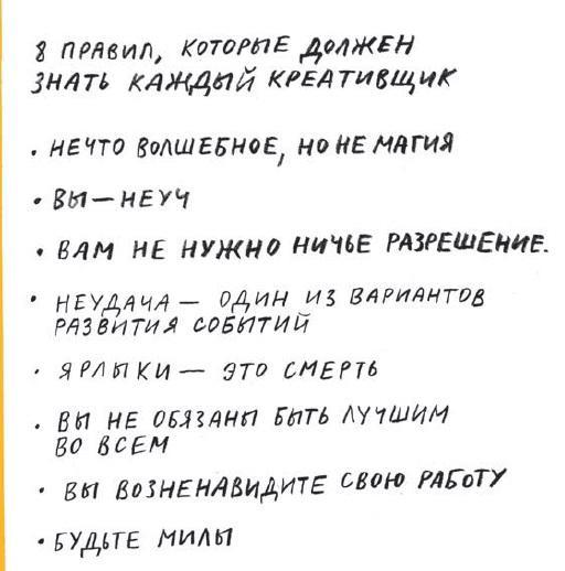 8 правил для креативщиков