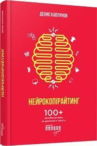 Нейрокопірайтинг. 100+ засобів впливу за допомоги тексту