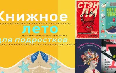 Что подростку почитать этим летом: 6 книг + бонус