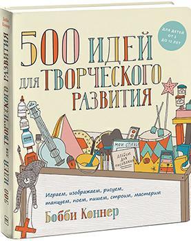 500 идей для творческого развития.