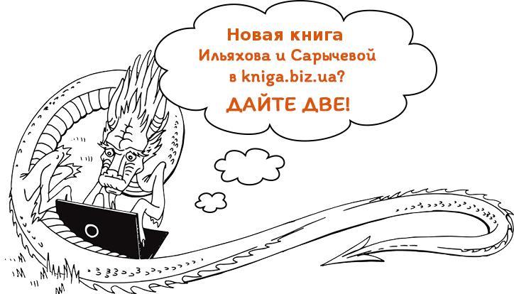 Новая книга от Ильяхова!