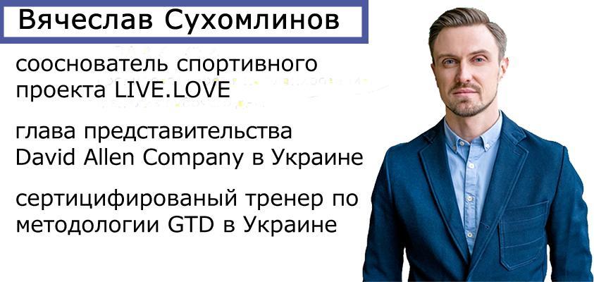 О Вячеславе Сухомлинове