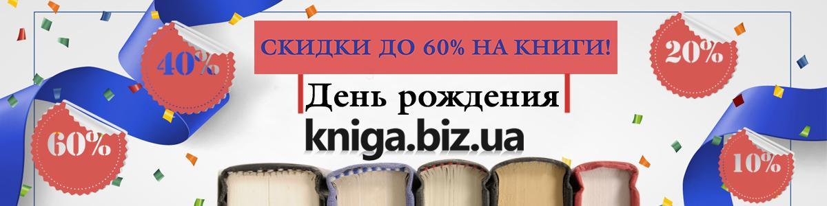 Скидки до 60% в Kniga.biz.ua