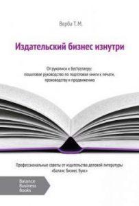 Издательский бизнес изнутри. От рукописи к бестселлеру