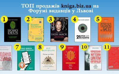 Топ продажів kniga.biz.ua на Форумі видавців у Львові 2018