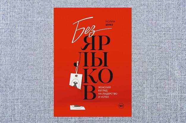 """Книга о женском лидерстве """"Без ярлыков"""""""