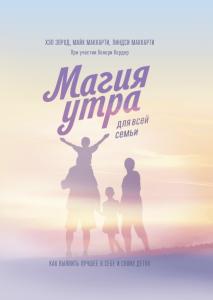 Магия утра для всей семьи. Как выявить лучшее в себе и в своих детях